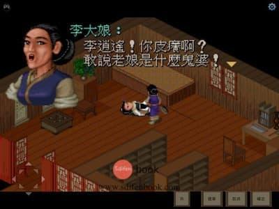 仙剑奇侠传1 游戏界面